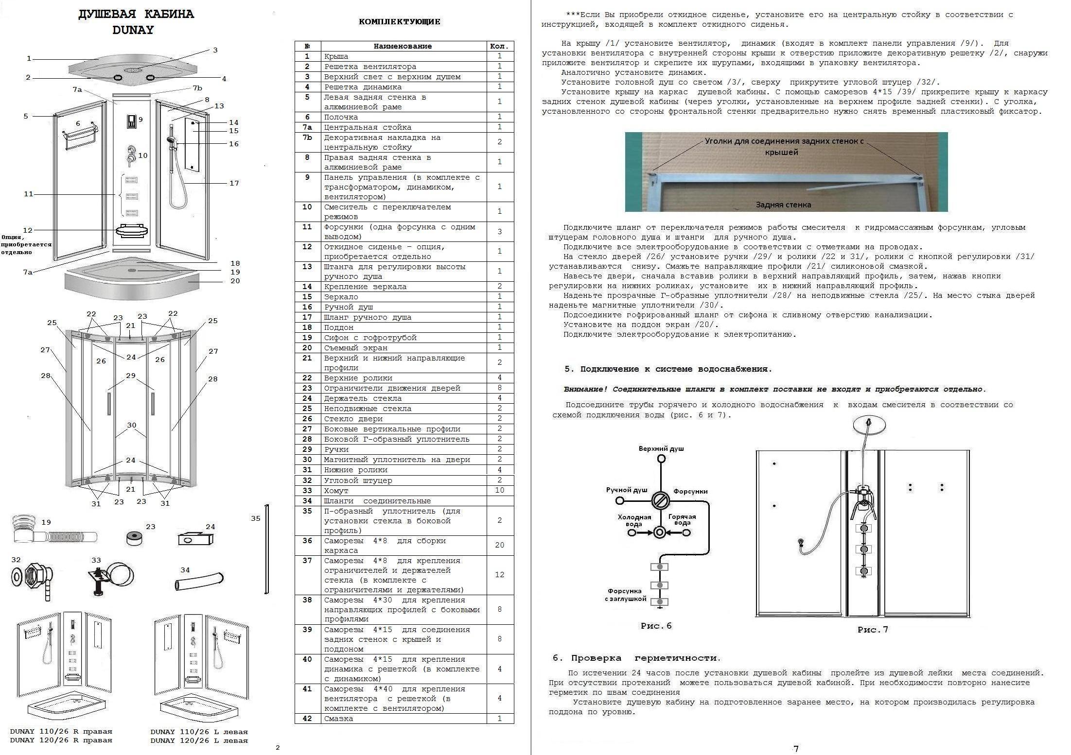подробная инструкция по сборке душевой кабины