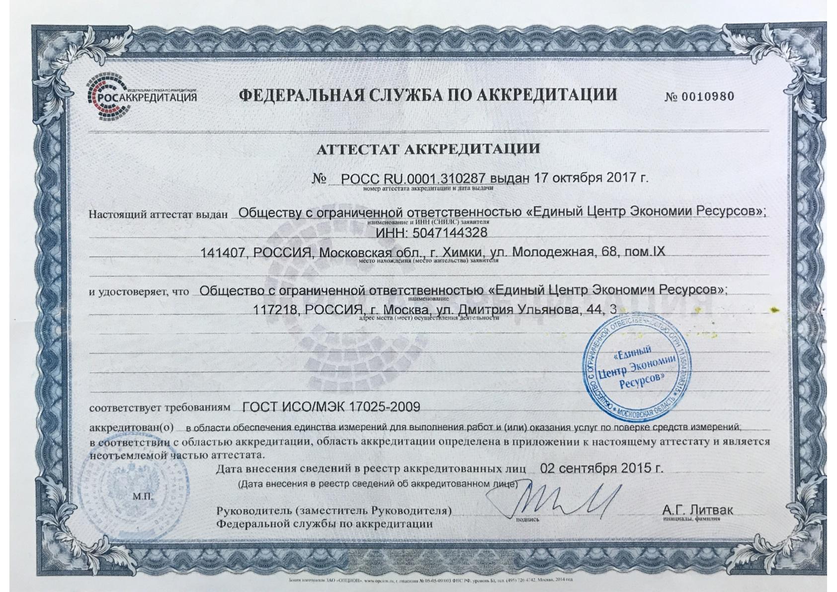 Аттестат_аккредитации_ЕЦЭР-001.jpg
