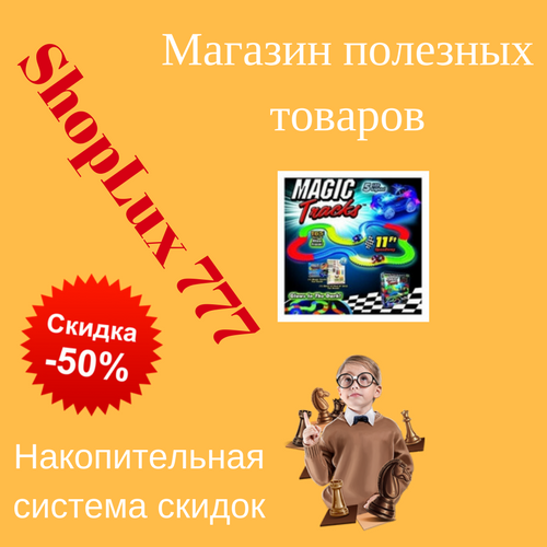 ShopLux_777.png
