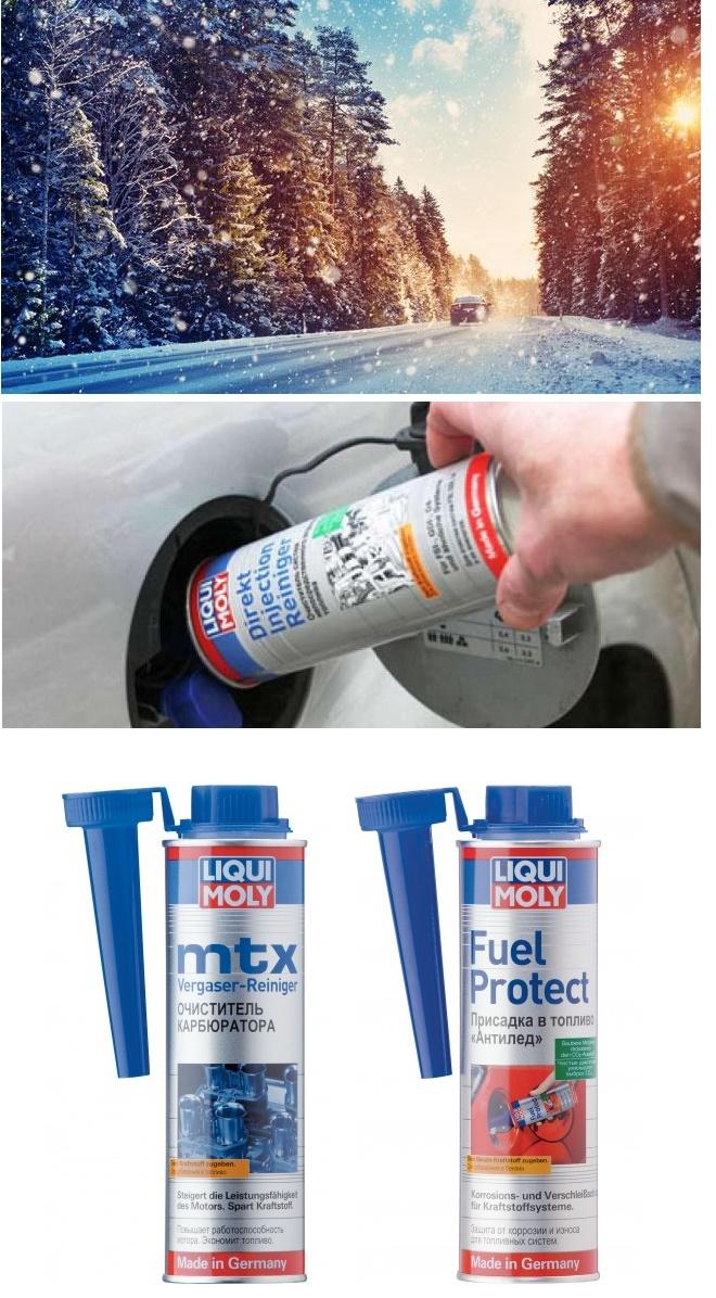 добавки в топливо для зимнего ухода