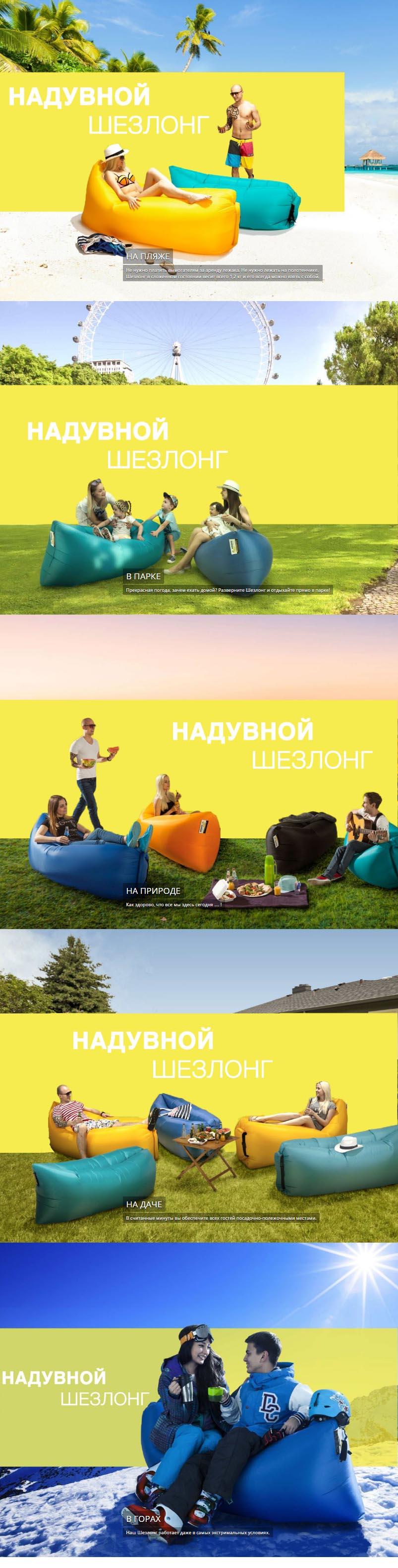 lamzac_naduvnoy_shezlong_kupitj.jpg