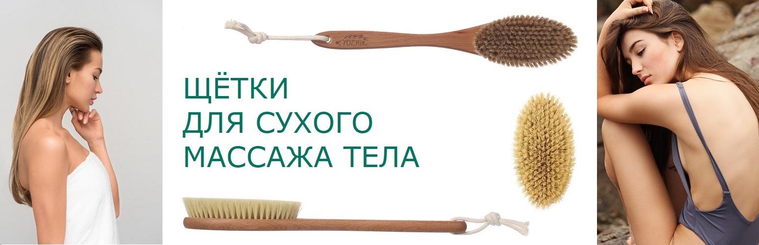 Щётки для сухого массажа тела
