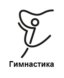 Гимнастика.png