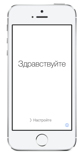 iphone_activation_step1
