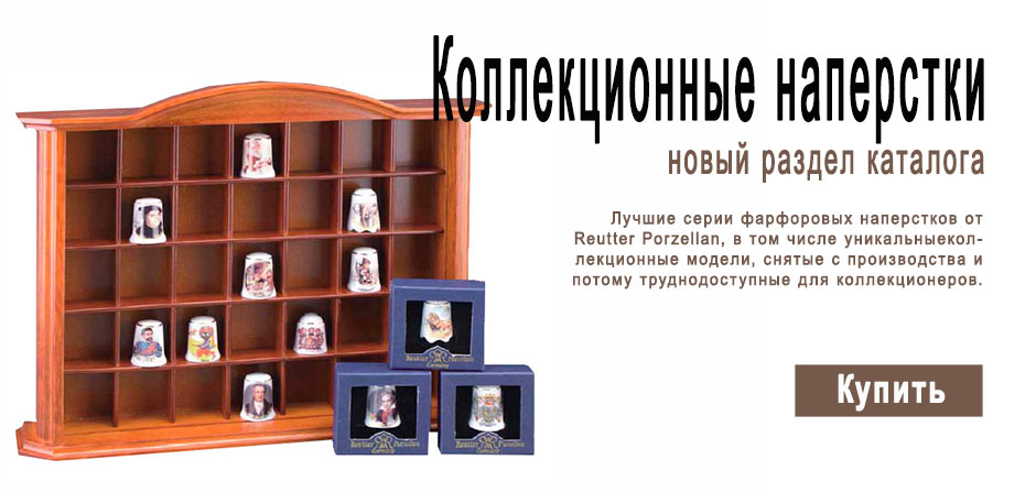 Коллекционные наперстки Reutter Porzellan