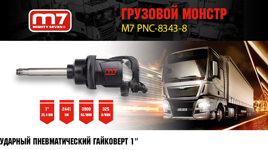 Акция! Гайковёрт MIGHTY SEVEN PNC-8343-8
