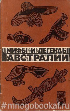 Аборигены76