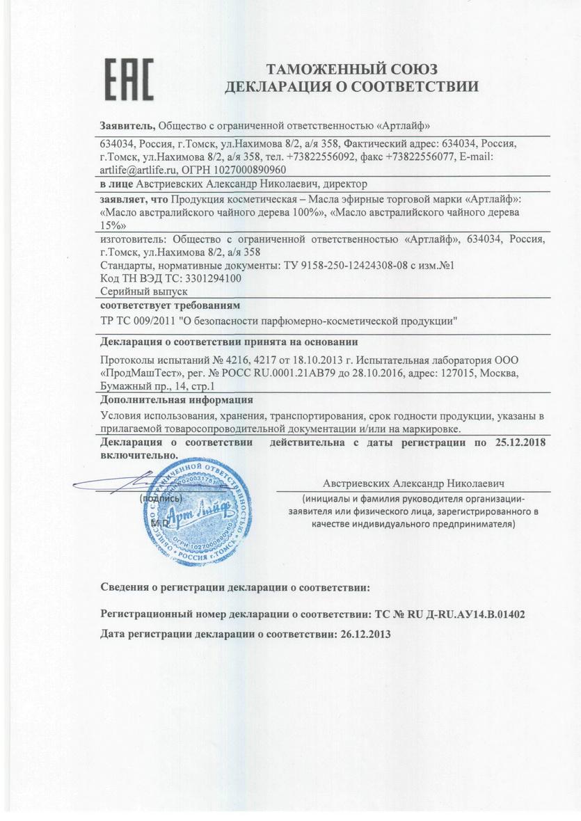 maslo_chaynogo_dereva_15_100_-_ts_dos_eas.jpg
