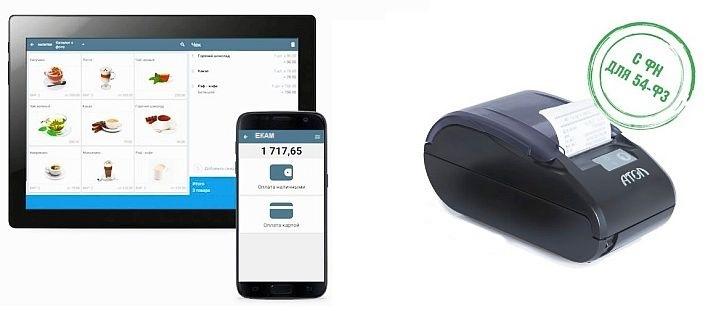Онлайн-касса ЕКАМ с печатающим фискальным регистратором АТОЛ 30Ф