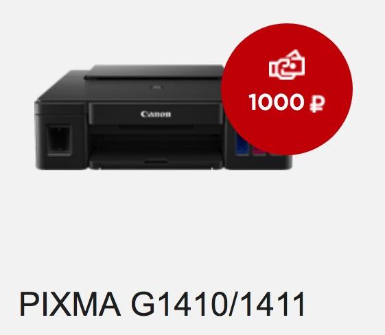 Canon PIXMA G1411 по акции