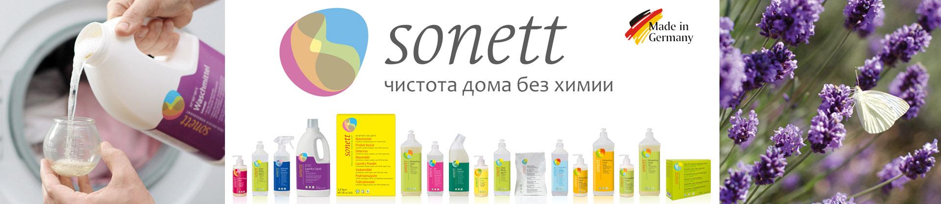 Чистота без химии с SONETT