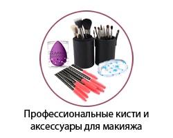 Профессиональные кисти и аксессуары для макияжа