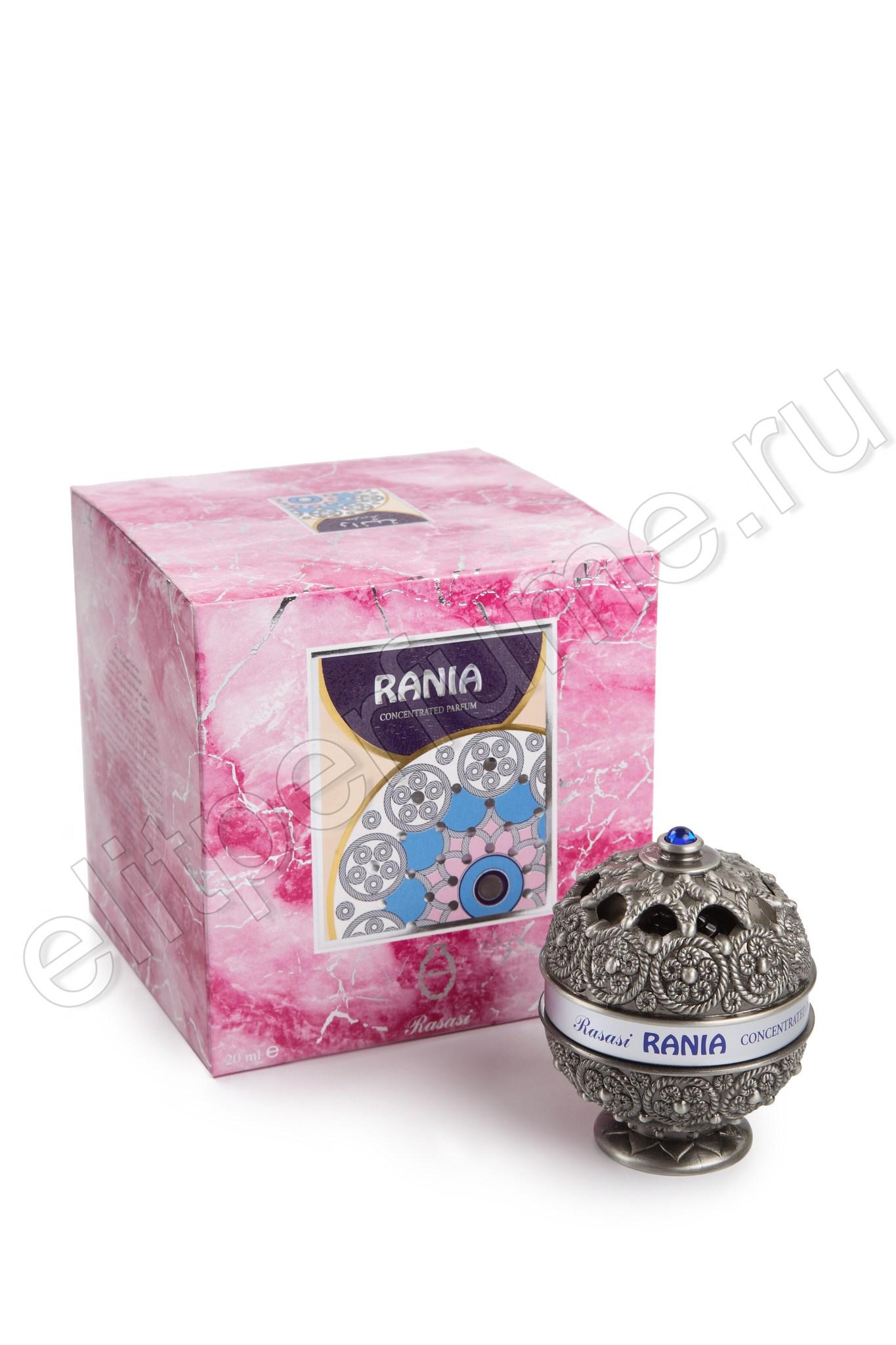 Арабские духи Рания Rania