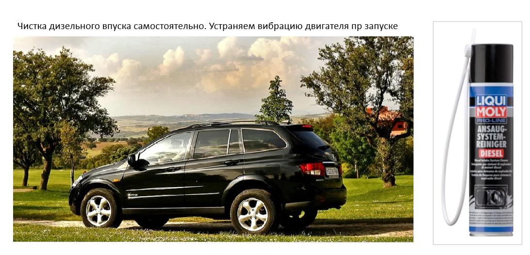 Чистка дизельного впуска автомобиля