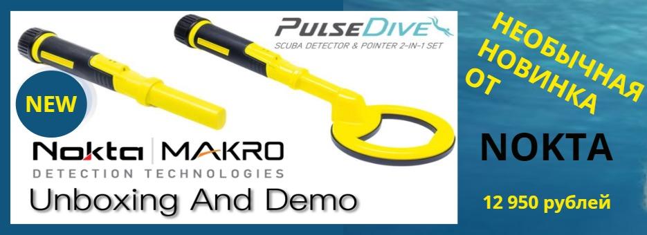 Металлоискатель Nokta Makro Pulse Dive