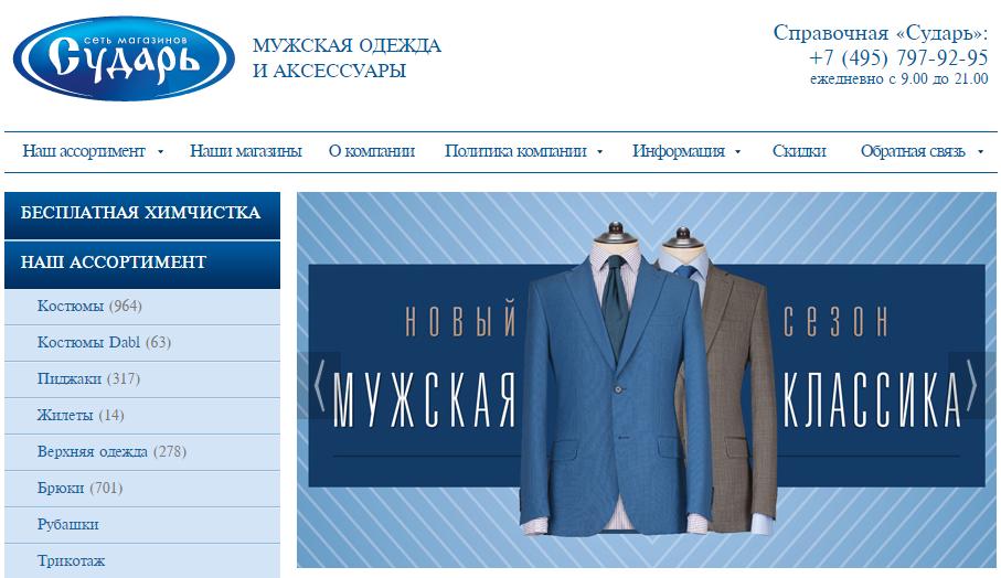магазин дорогой мужской одежды «Сударь»