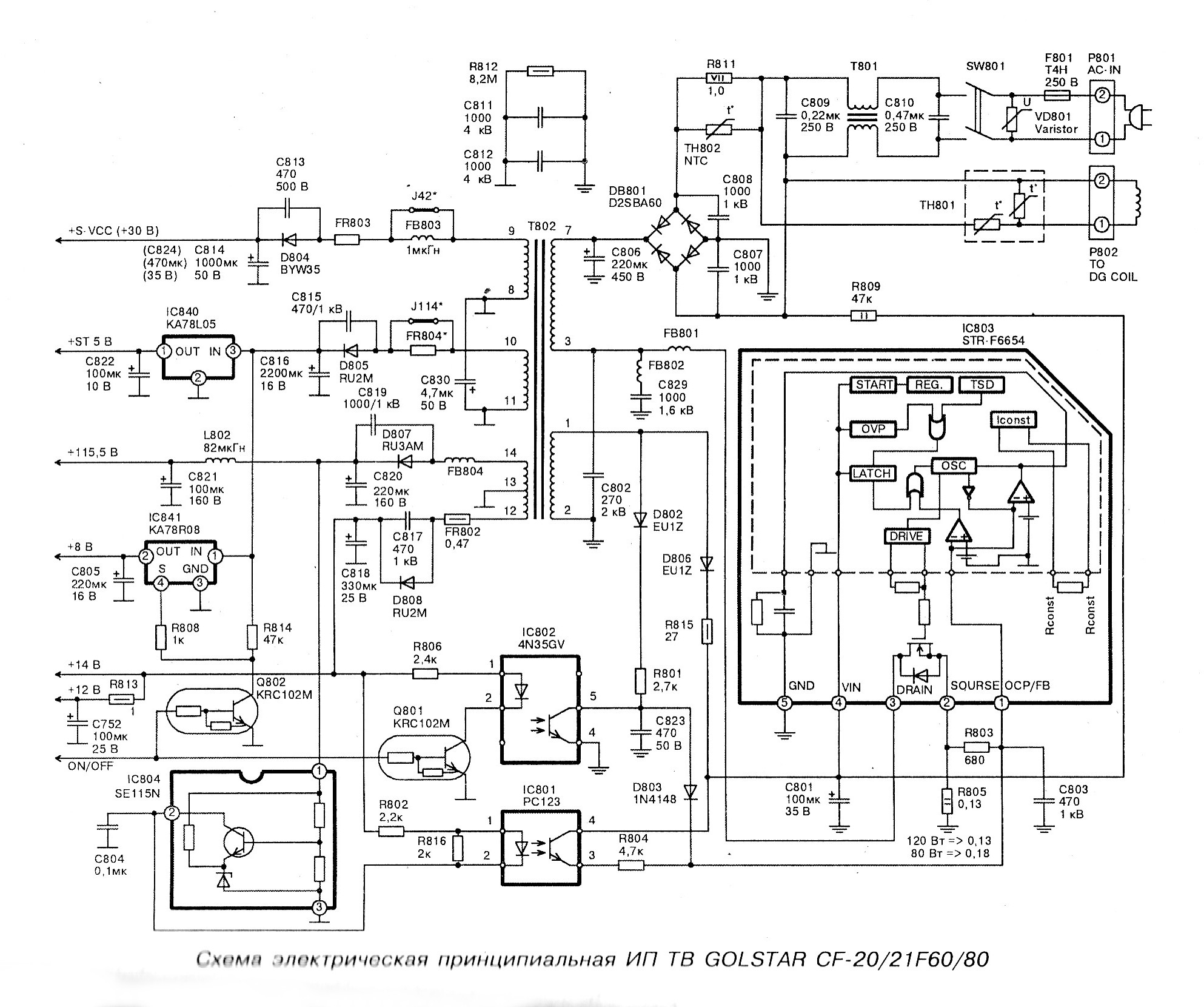 Схема питания телевизора lg фото 273