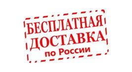 бесплатная_достава.png