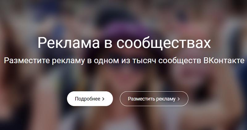 реклама во вконтакте