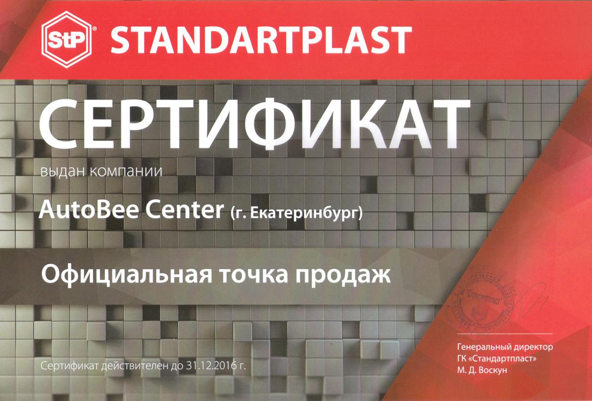 сертификат автоби
