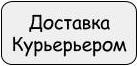 Доставка_Курьером.jpg