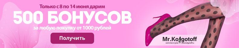 160606_790х160_500_bonusov_za_pokupku_ot_1000.jpg