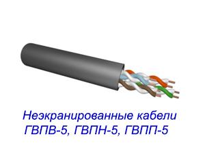 Неэкранированные кабели ГВПВ-5, ГВПН-5, ГВПП-5