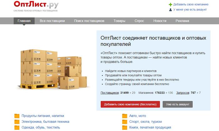 737546ea7f3a Tiu.ru – большая база компаний, предлагающих товары и услуги. Так как на  сайте действует система платных аккаунтов, то найти компанию, ...