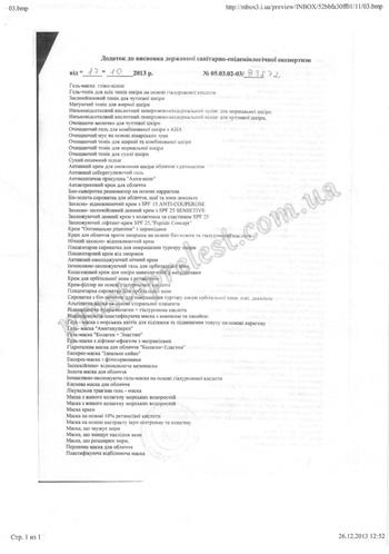 Сертификат качества Demax