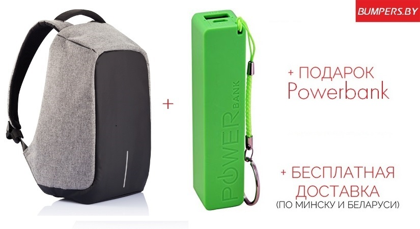 471dab9ff8fa Теперь купить рюкзак Bobby с защитой от карманников в Минске проще простого  - сделайте заказ в интернет-магазине BUMPERS.BY и получите в подарок  Powerbank и ...