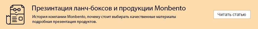 Презентация_продуктов_Monbento.jpg