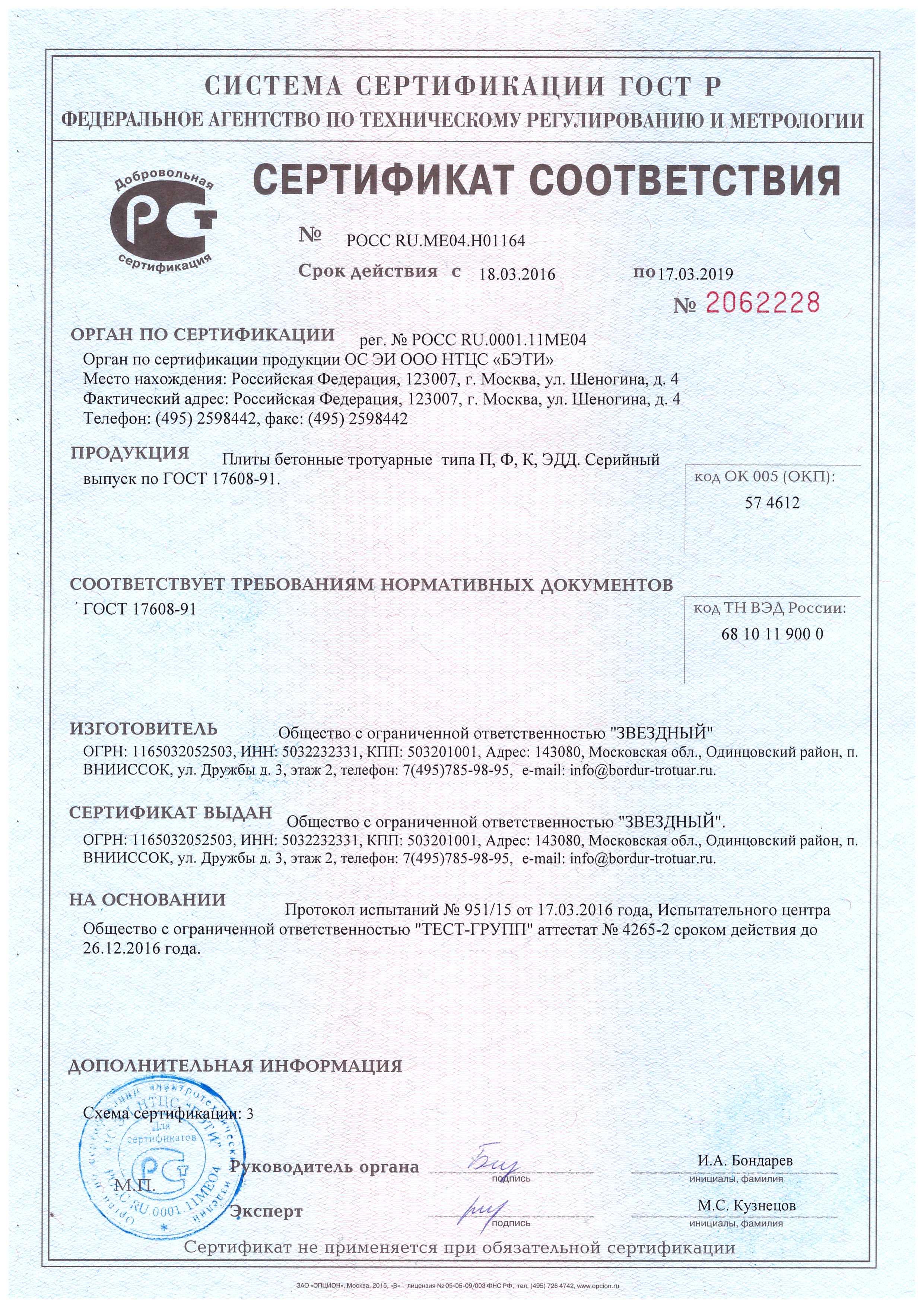 Сертификат тротуарная плитка