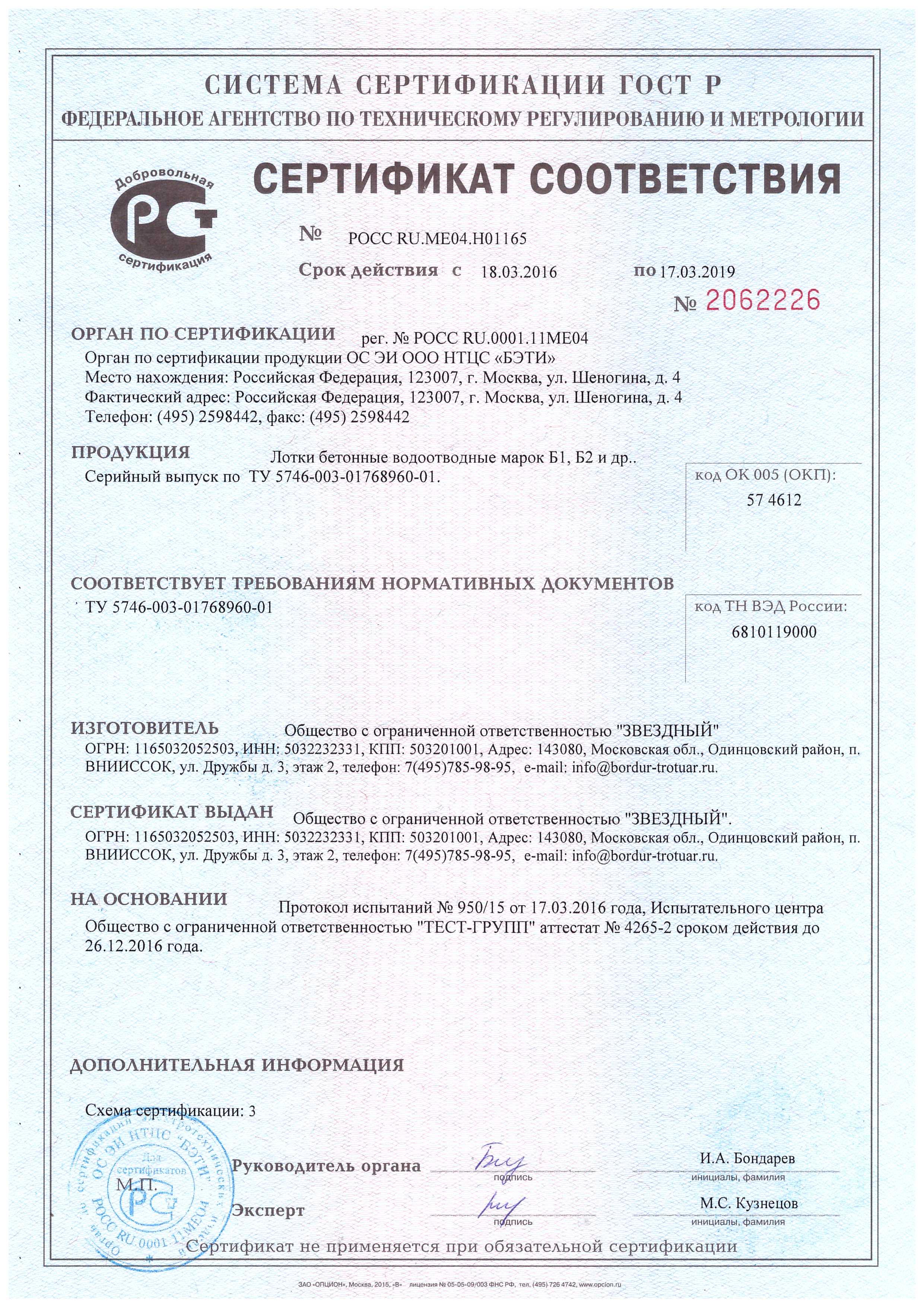 Сертификат водоотводный лоток