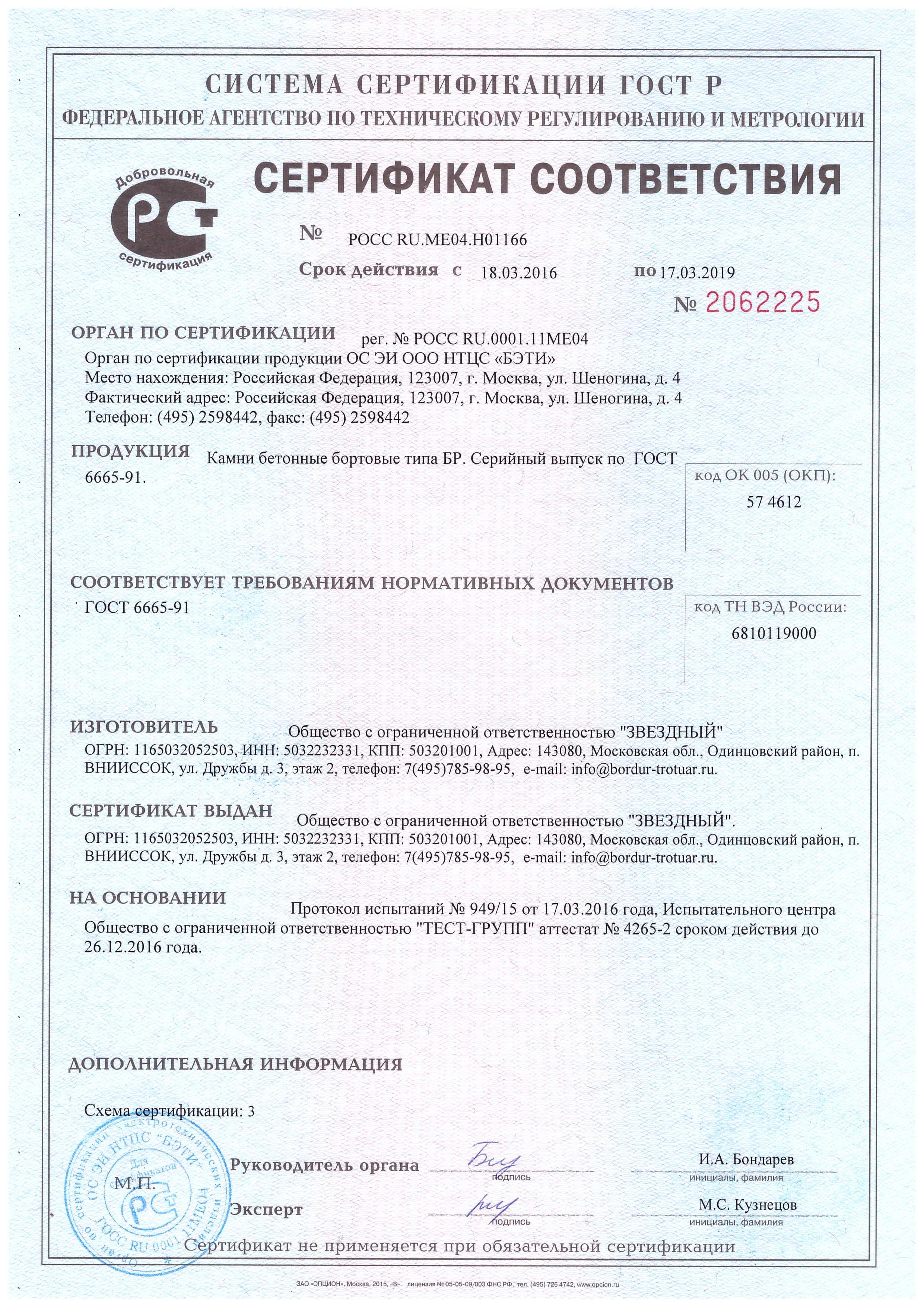 Сертификат бордюрный камень