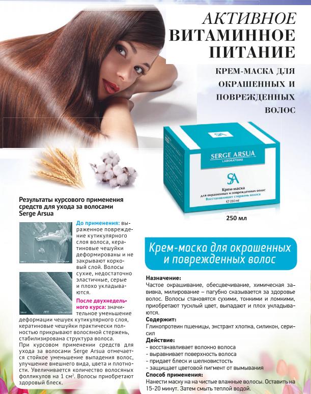 КРЕМ_МАСКА_ДЛЯ_ПОВРЕЖД_ВОЛОС.png