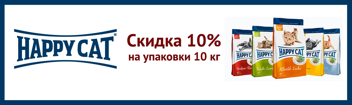 Happy Cat -10% на 10 кг