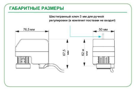 Размеры привода Schneider Electric MP200-230F