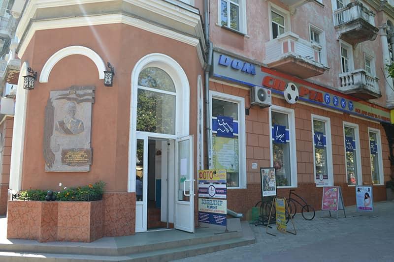 """Магазин """"Будинок Спорту"""" на розі Соборної (Радянської) і Потьомкінських"""