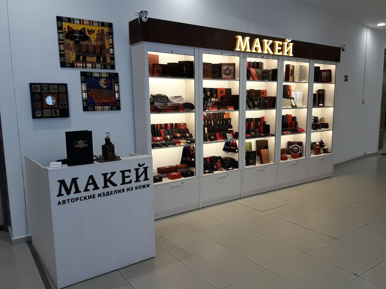 Фирменный магазин Макей в Рязани