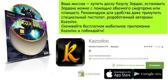 Kazooloo_Ogger_2.jpg
