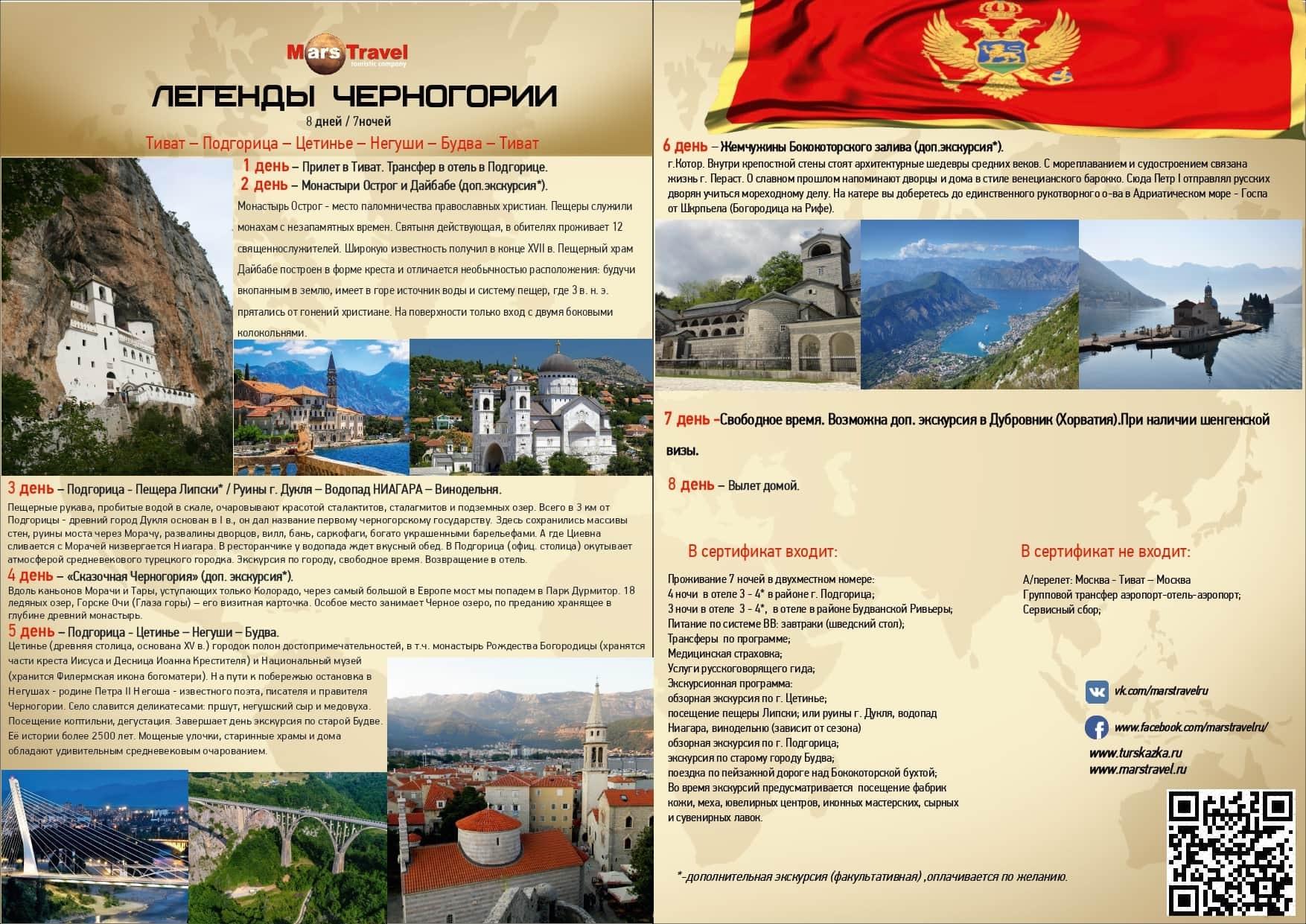 легенды_черногории.jpg