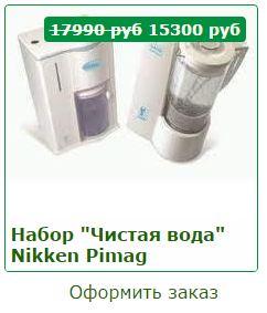 чистая_вода.JPG