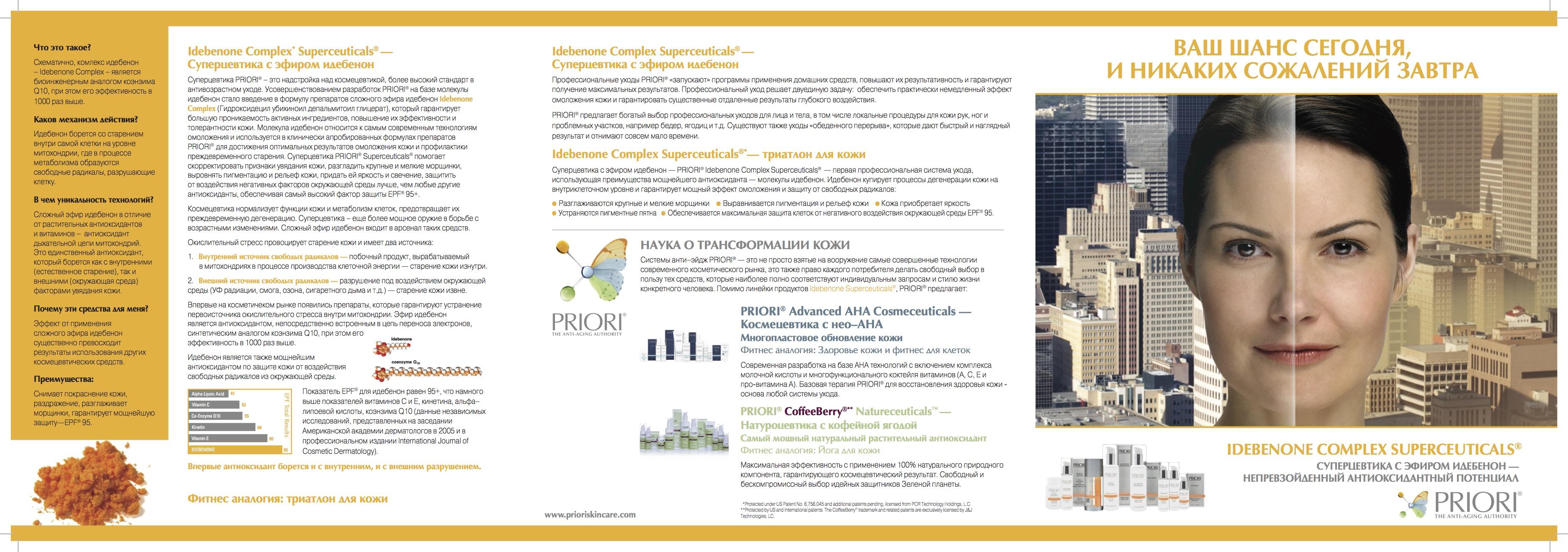 Rus_Idebenone_Complex_Consumer_Brochure.jpg