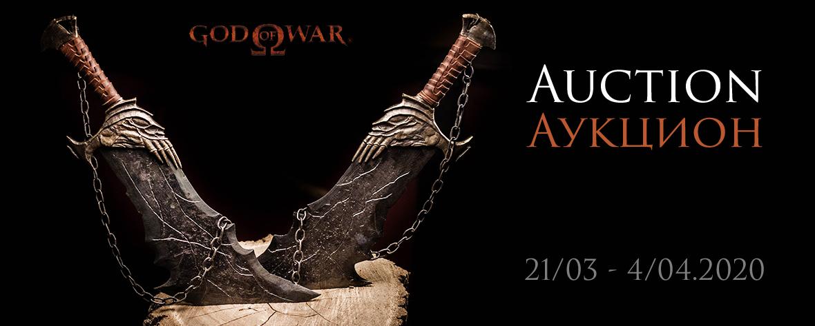 Аукцион мечи