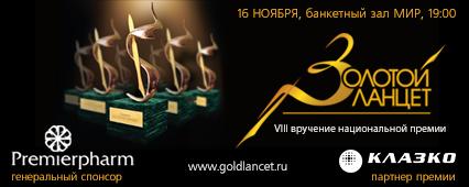 http://www.goldlancet.ru/
