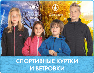 Детские спортивные куртки и ветровки