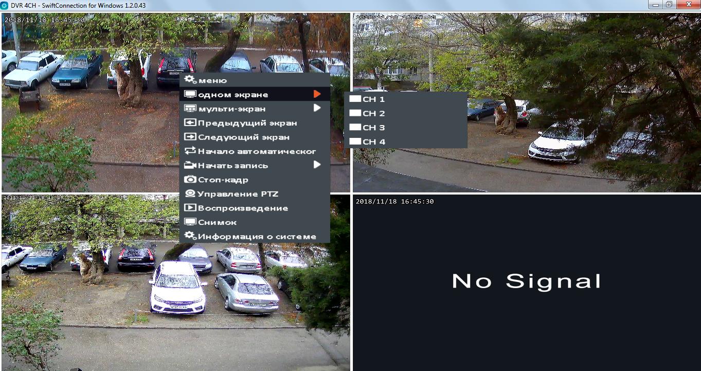 меню XVR CAICO TECH CCTV удаленного управления видеорегитсратора