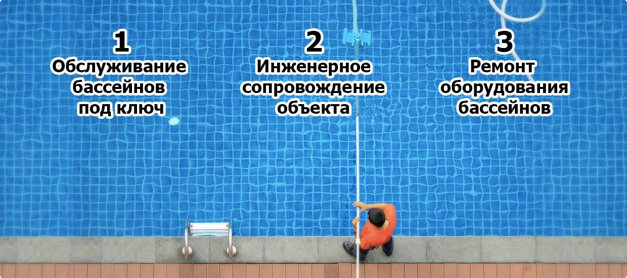 pool-service123.png