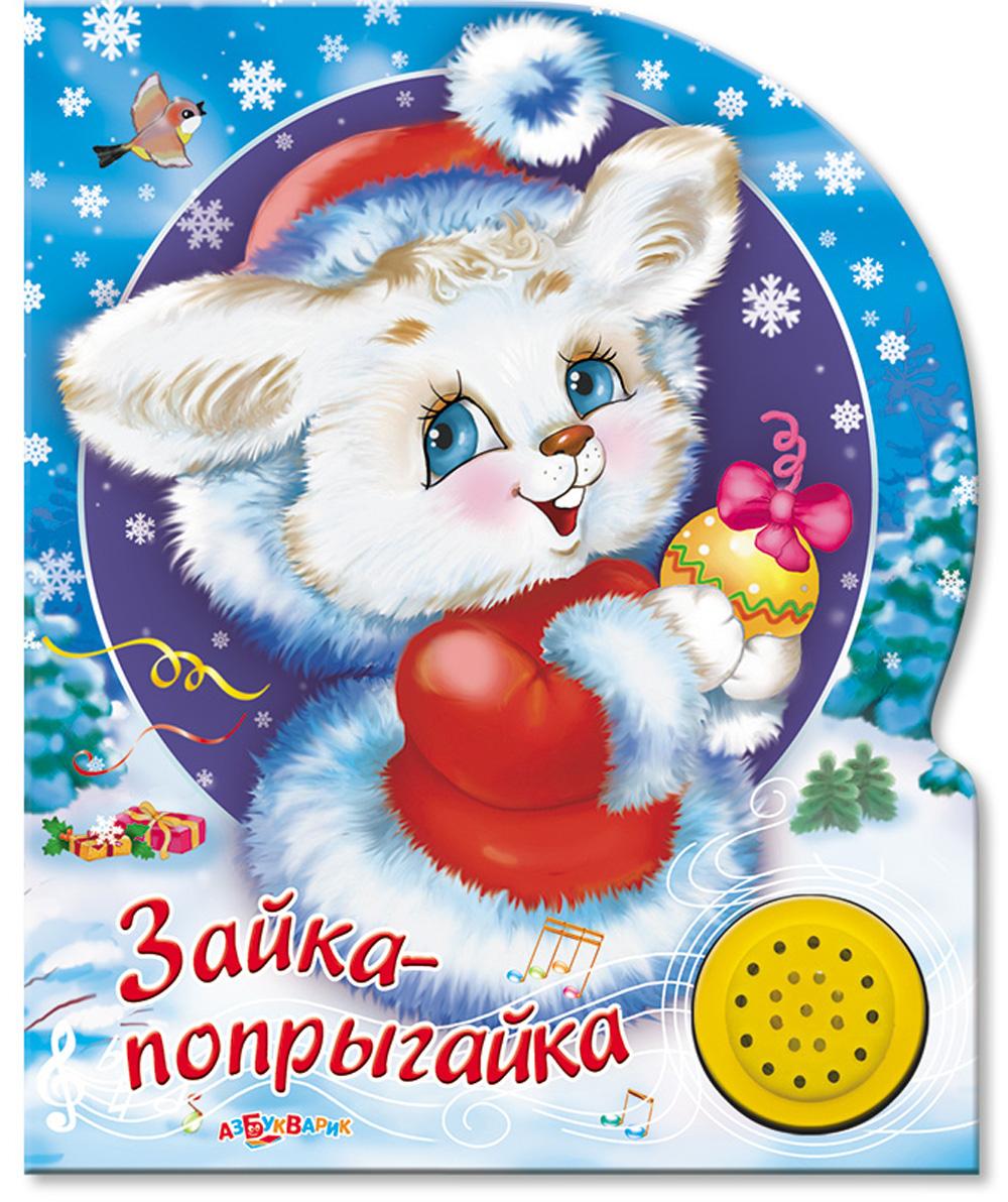 zaika_poprygajka800.jpg
