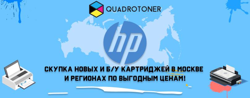 Скупка картриджей HP в Москве и регионах
